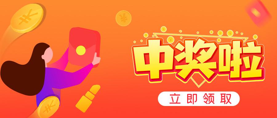 中奖海报黄色电商领奖