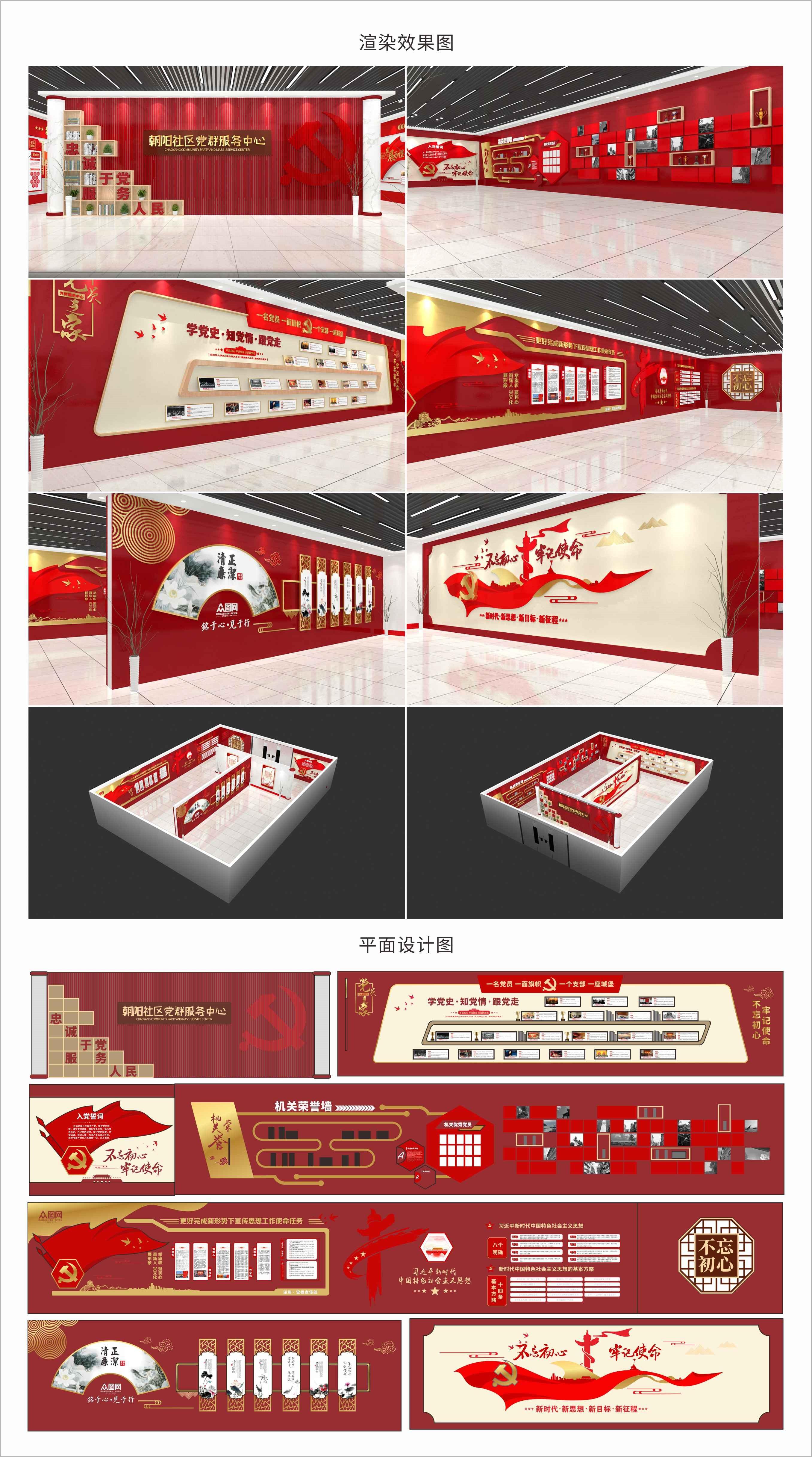 红色党建文化墙含cdr和max三维源文件