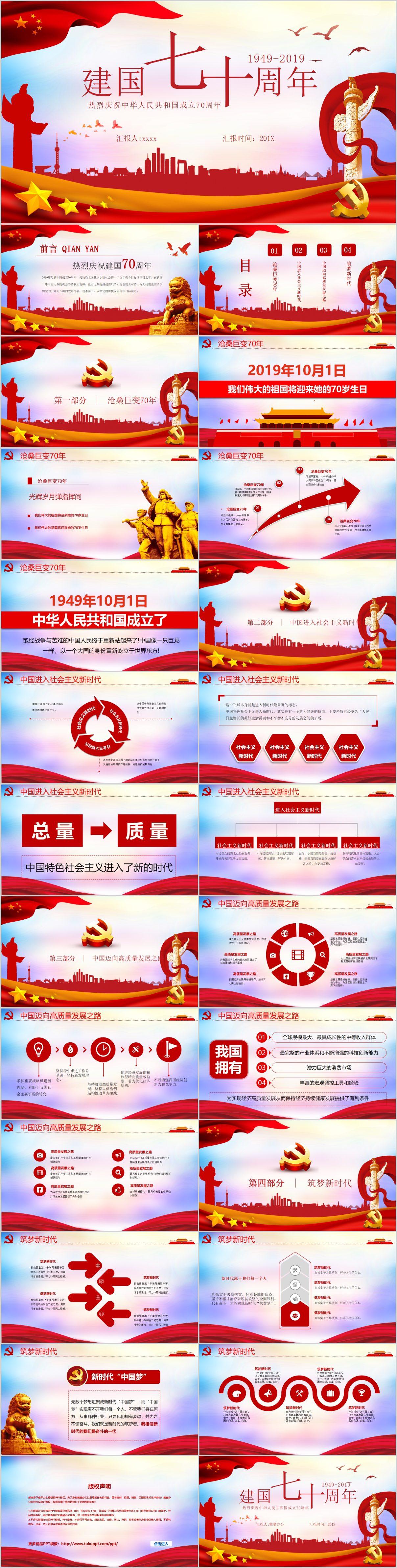 70周年建国党政风PPT模板