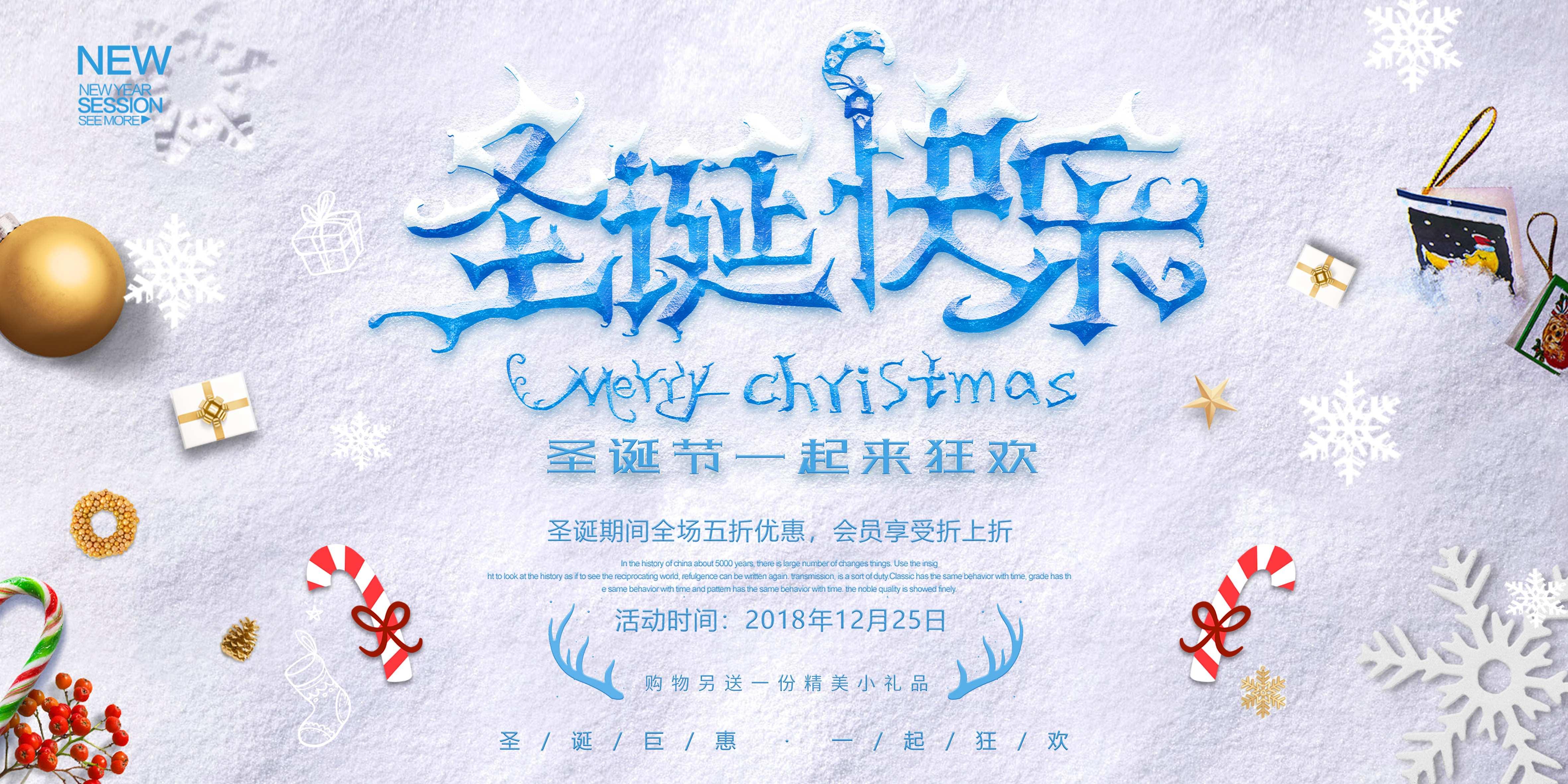 圣诞快乐简约雪地背景展板圣诞元旦christmas