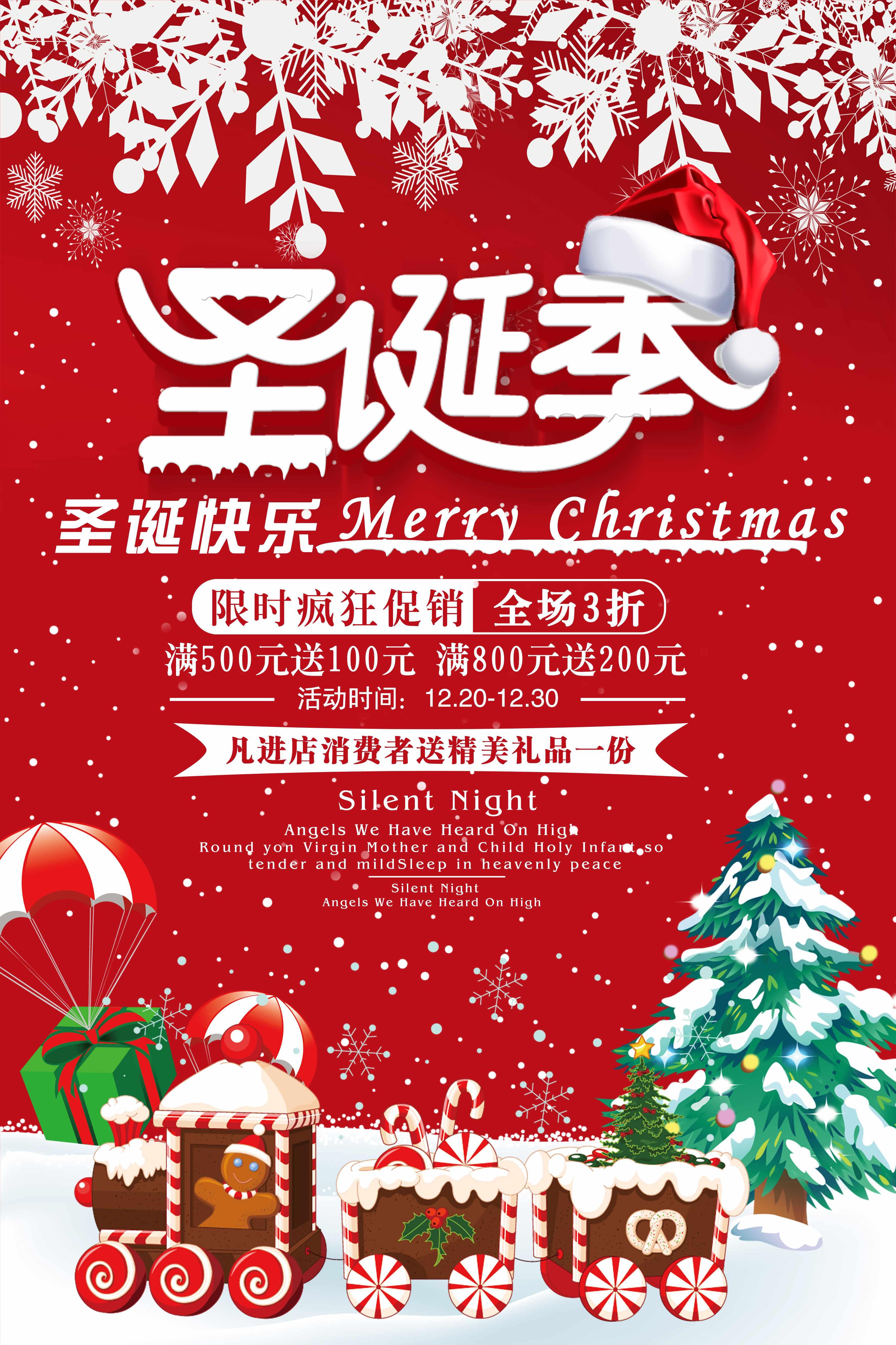 圣诞快乐红色记忆雪花圣诞节海报