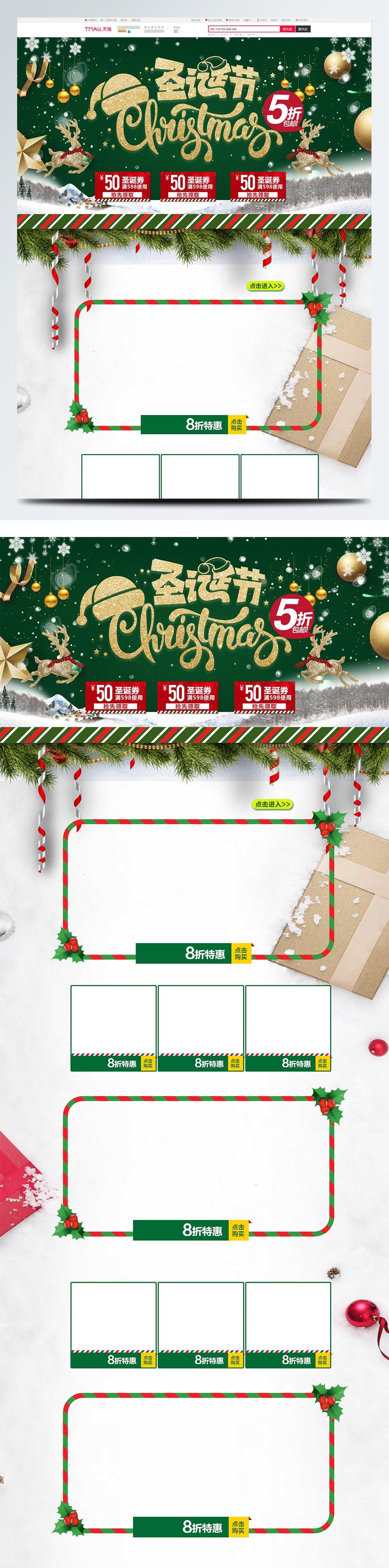 红绿色卡通促销圣诞节通用淘宝电商首页模板