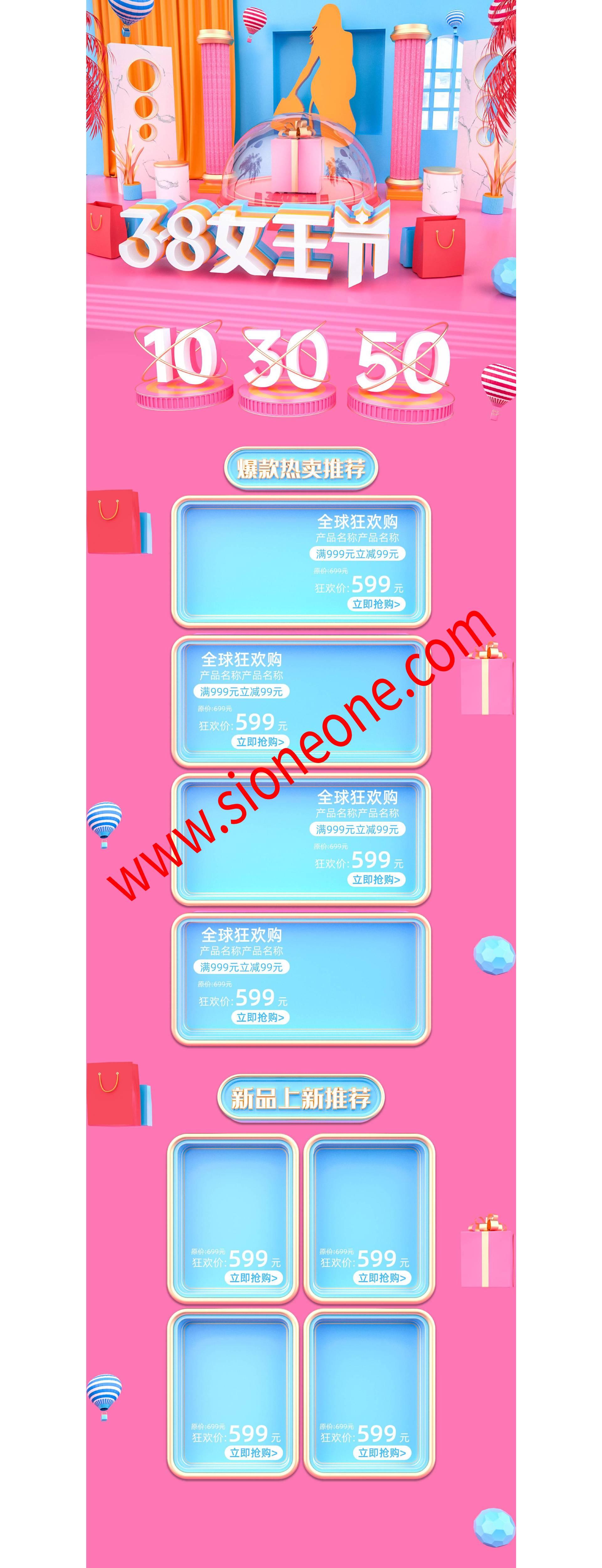 20款打包3.8女王节电商首页模板
