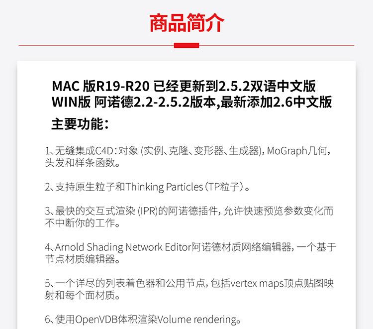 Arnold阿诺德渲染器中文汉化版 教程支持WIN/MAC R19-R20