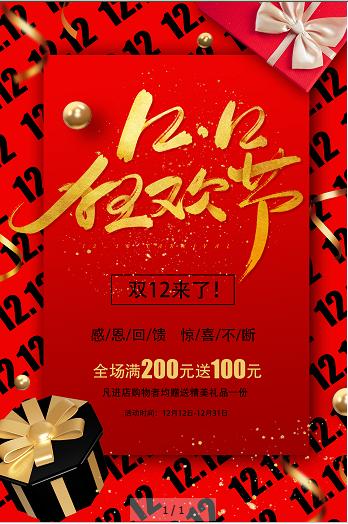 简约双十二狂欢节红色海报双12