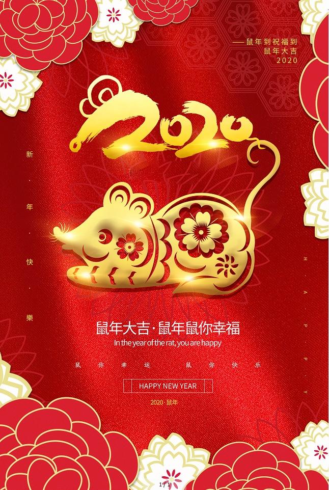 2020剪纸风金鼠红色喜庆海报春节新春新年过年