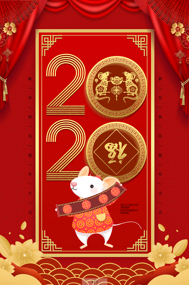 中式2020金鼠新年快乐海报春节新春新年过年