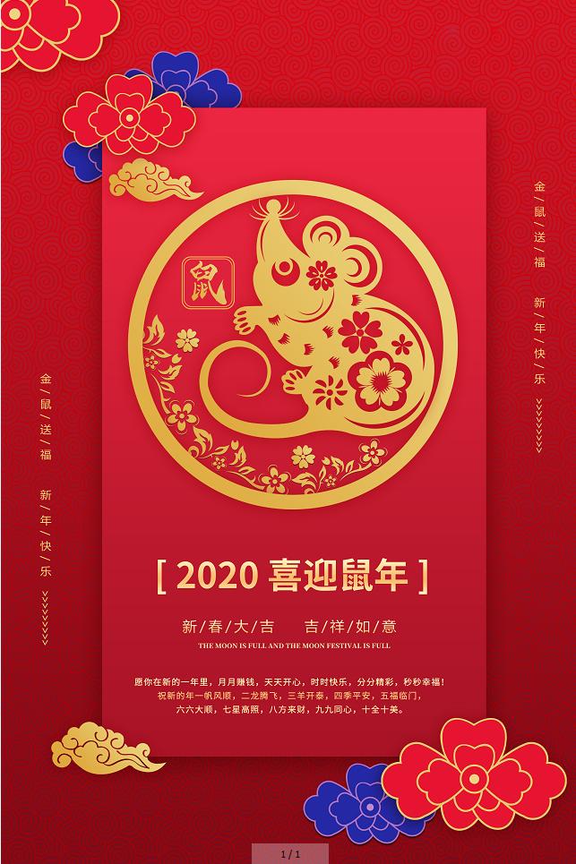 2020金鼠红色海报春节新春新年过年