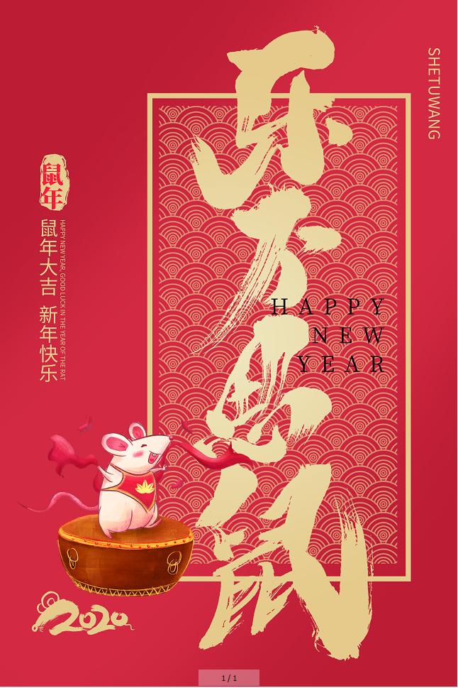 2020鼠年艺术字乐不思鼠海报春节新春新年过年