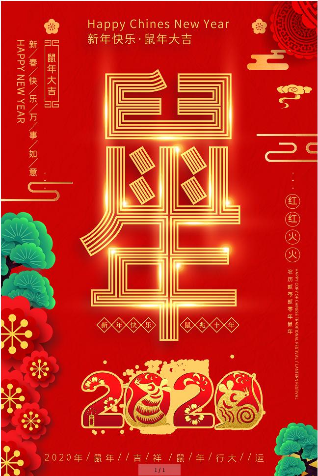 中式字体鼠年2020海报春节新春新年过年