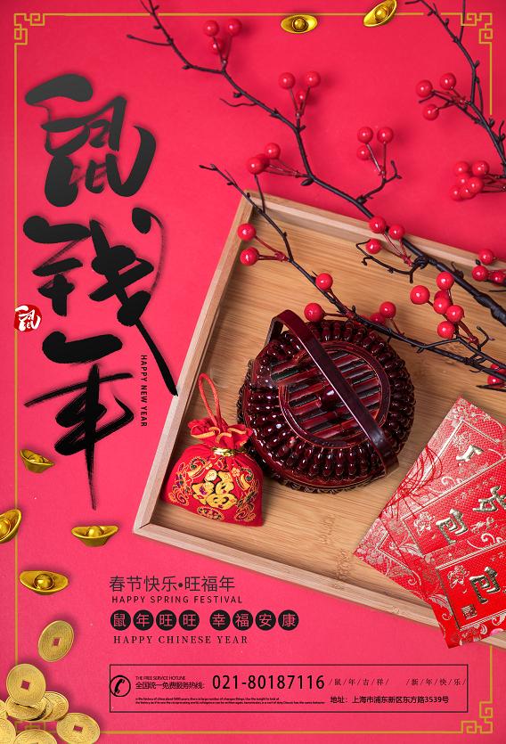 鼠钱年红包元宝海报2020春节新春新年过年