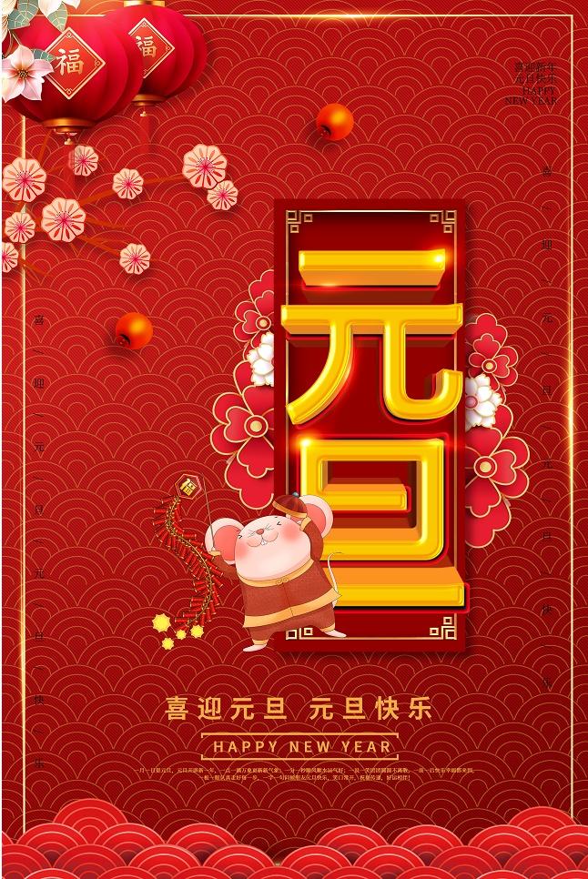 中式元素鼠年元旦海报2020春节新春新年过年