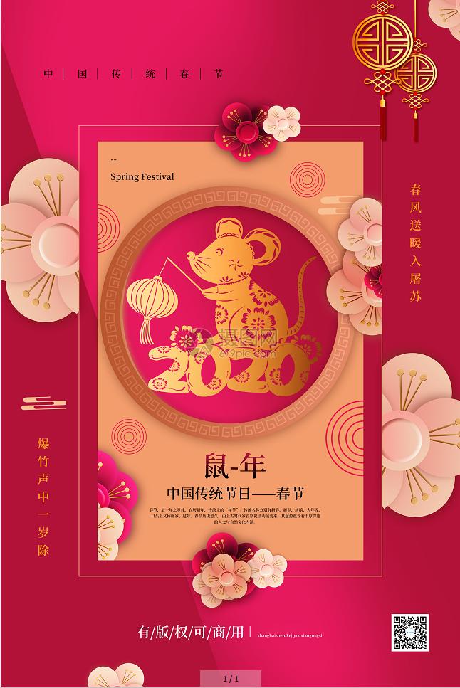 中式剪纸鼠年春节海报2020春节新春新年过年