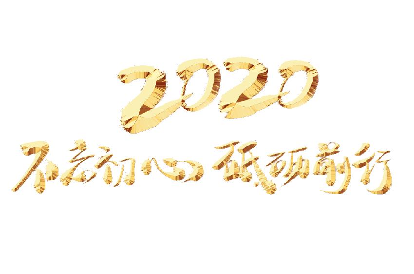 2020砥砺前行艺术字