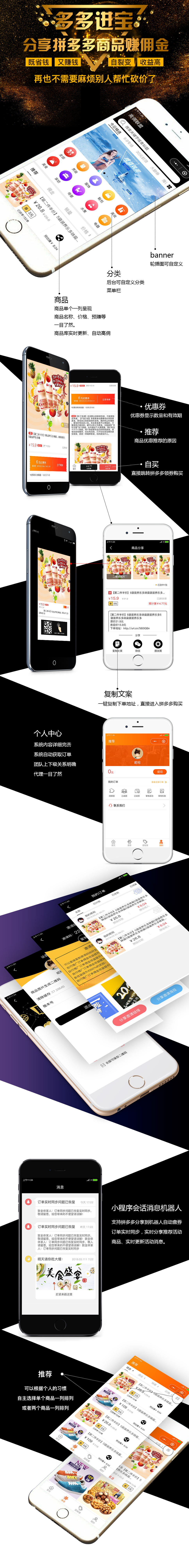 拼多多客京东客蘑菇街V9.0.0+子程序V2.1.0 开源版