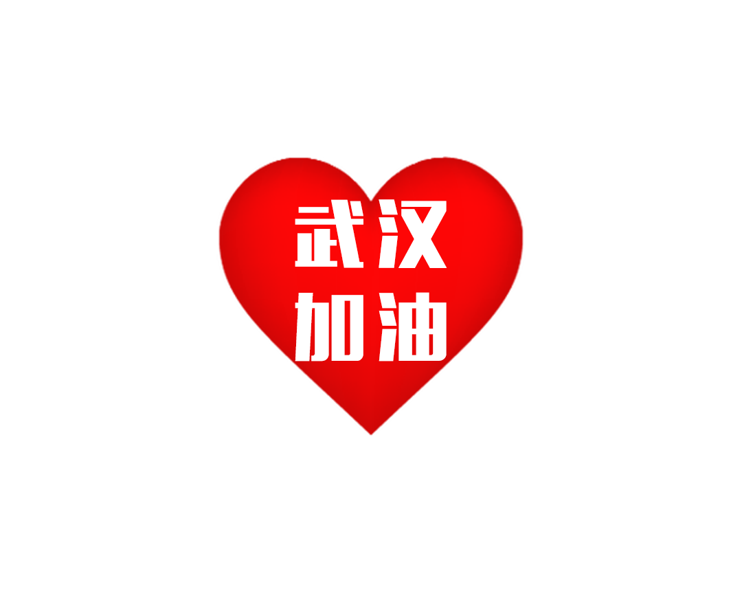 武汉加油爱心
