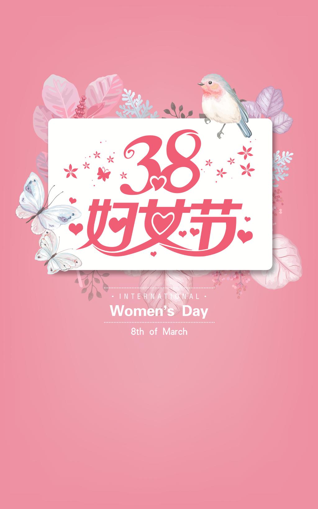 粉色柔和系三八妇女节海报