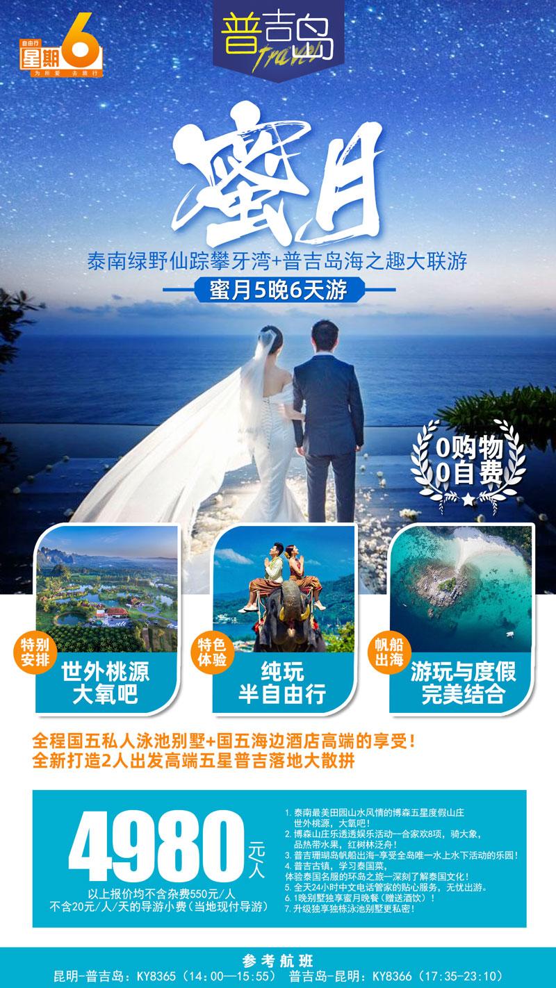 结婚蜜月旅行普吉岛旅游风景浪漫温馨海地产