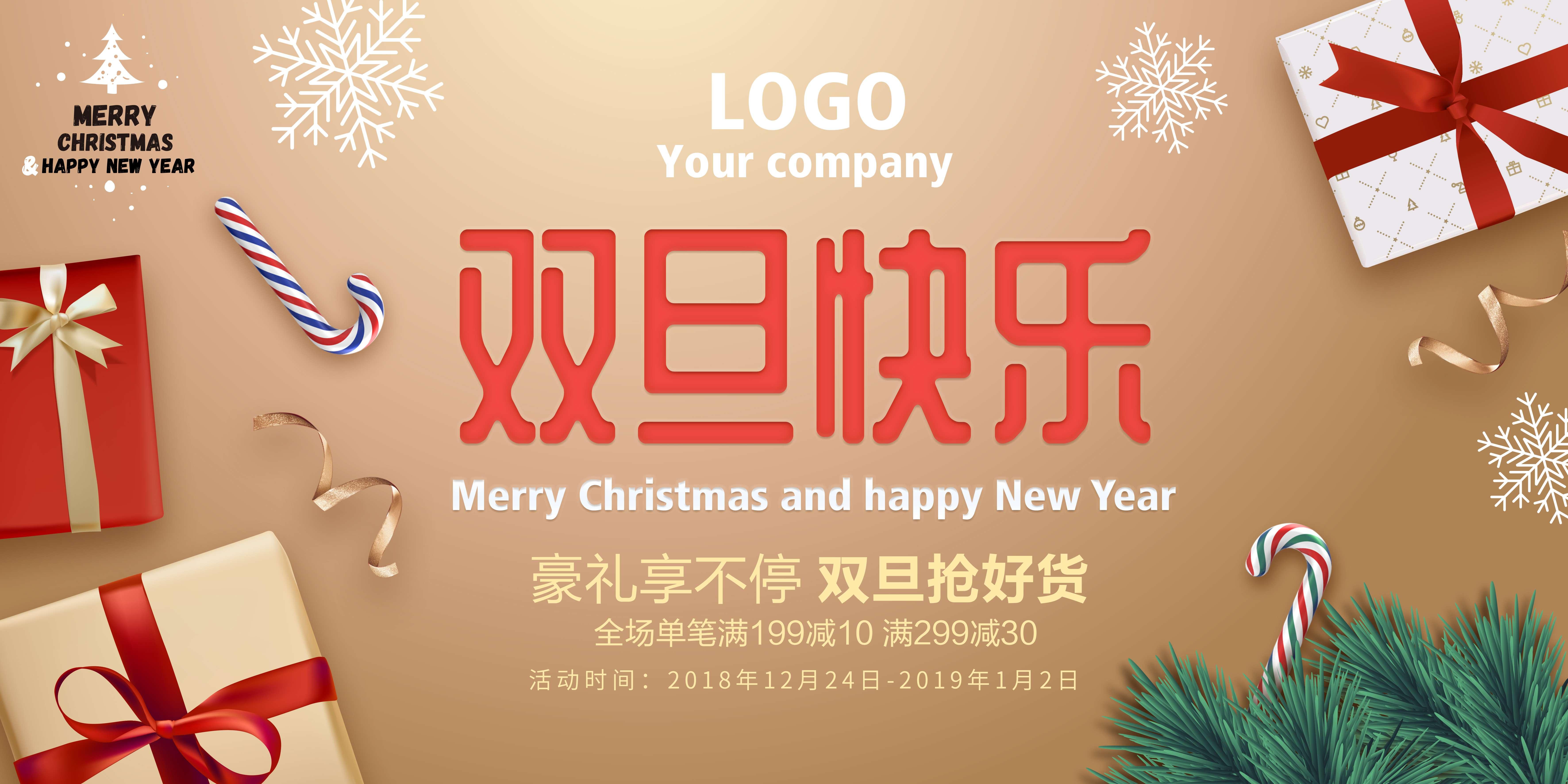 金色奢华双旦快乐促销展板圣诞元旦christmas