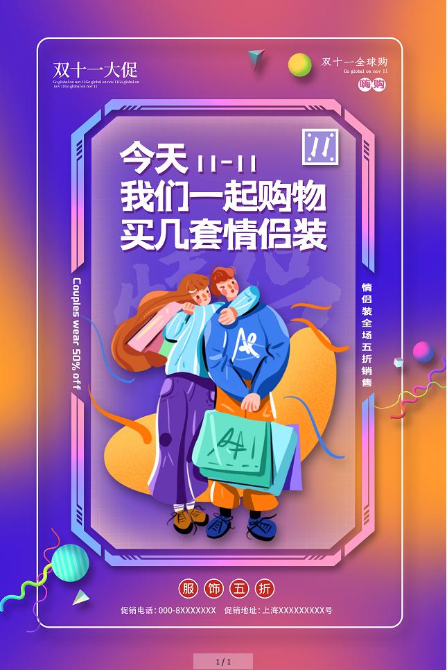 双十一缤纷紫色撞色购物海报双11
