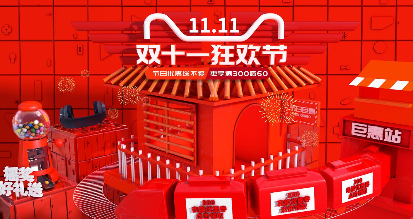 双十一红色系列电商天猫促销素材双11