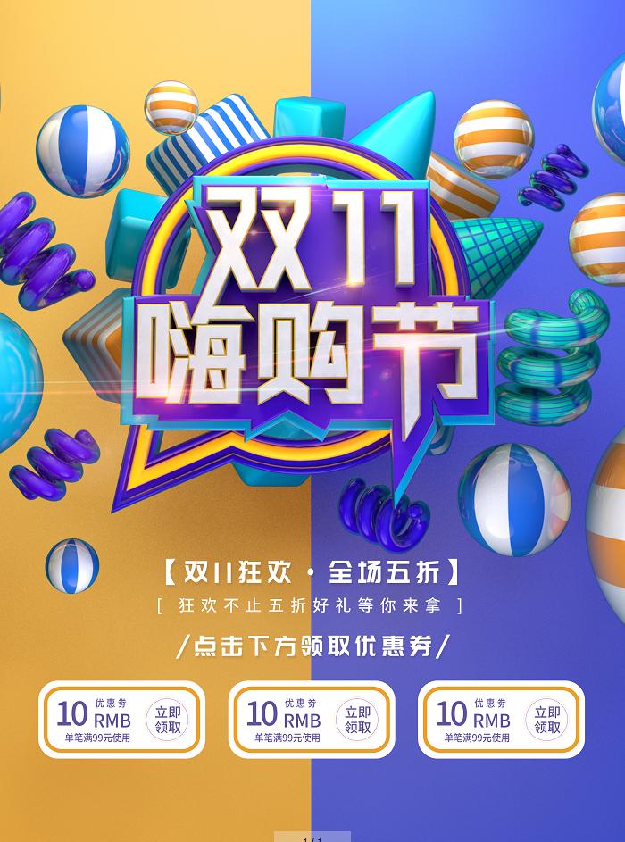 双十一黄蓝撞色系列促销海报双11