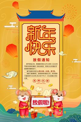 暖黄色鼠年新年快乐海报2020年新春新年春节