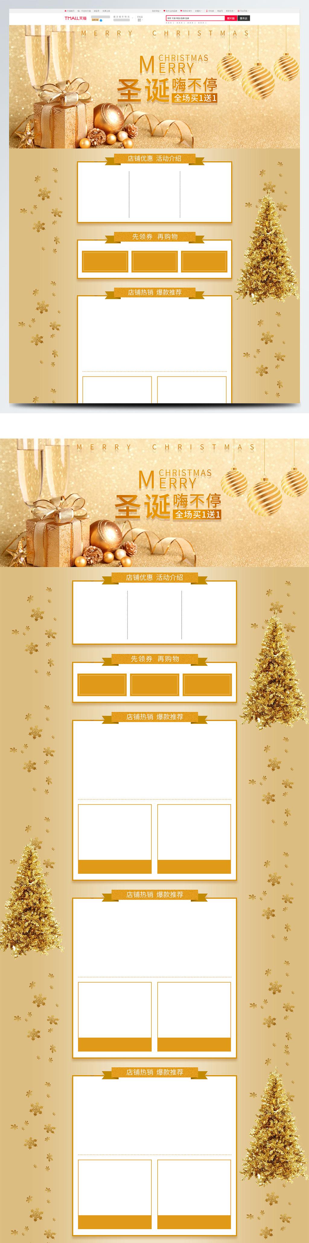 圣诞节闪金色系列电商首页