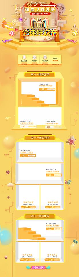 双十一黄色天猫电商首页模板双11