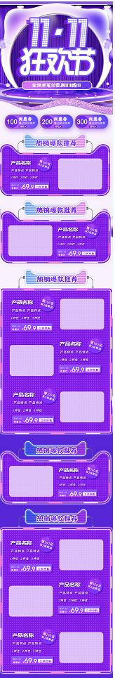 双十一炫紫色天猫电商首页模板双11