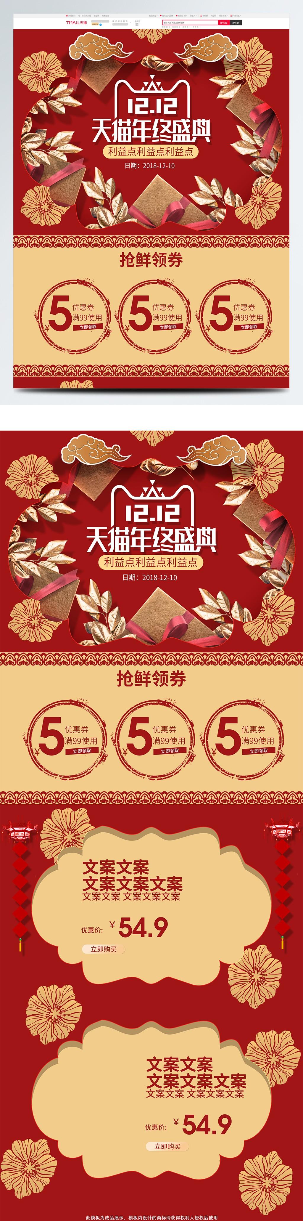 双十二中国剪纸风天猫电商首页模板双12