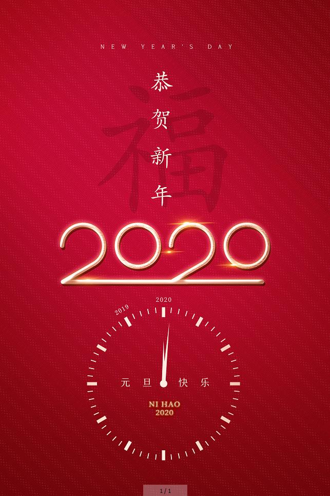 2020计时元旦快乐红色海报新春新年春节立体字