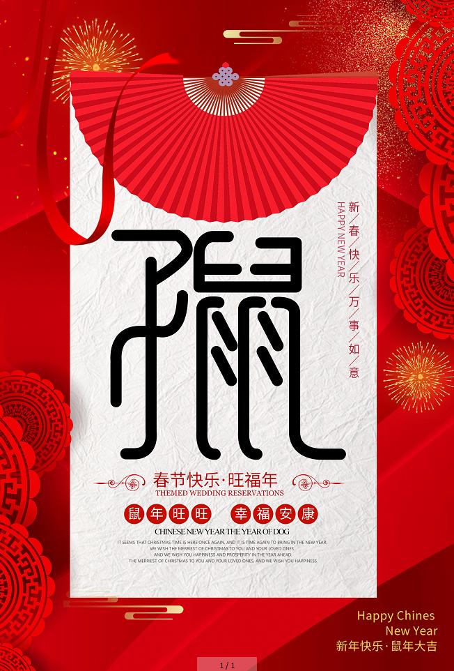 新年鼠字中国风红色海报2020新春新年春节newyear