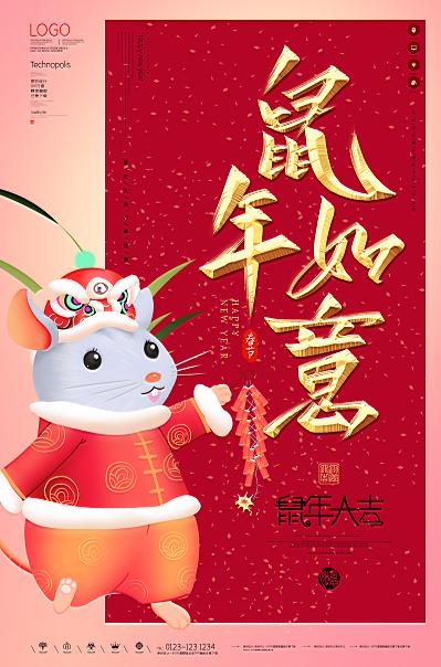 新年鼠年大吉海报2020新春新年春节