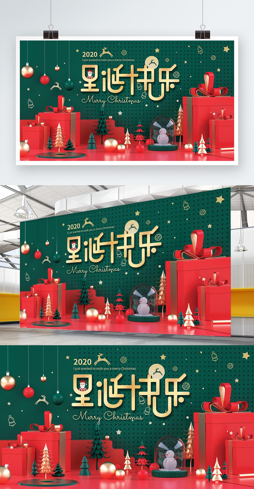 c4d场景圣诞快乐展架圣诞字体设计