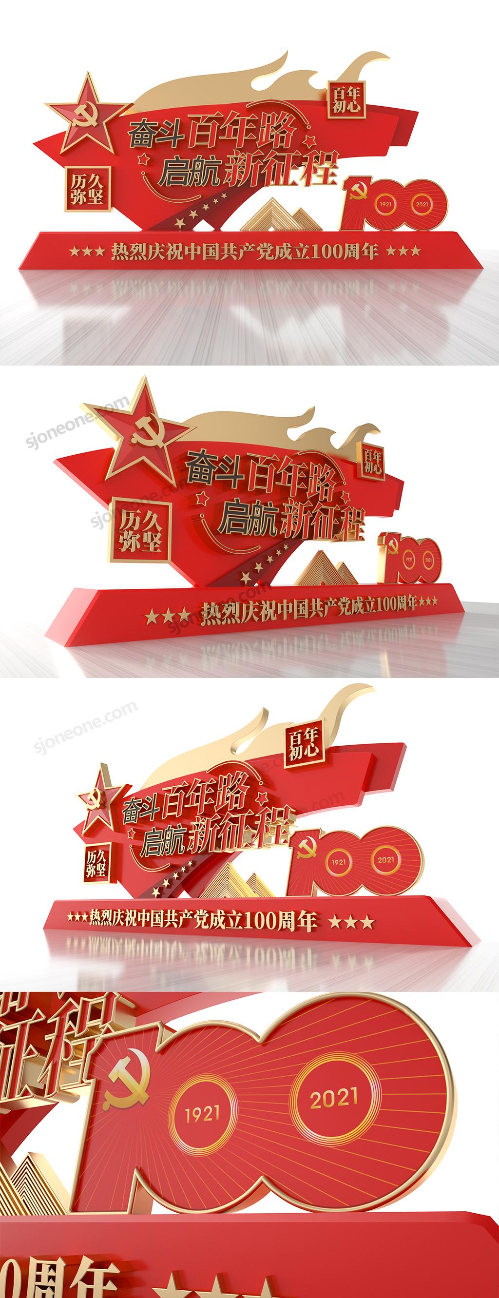 党建100周年百周年徽章户外拍照框C4D模型cinema 4D(含CDR矢量文件)