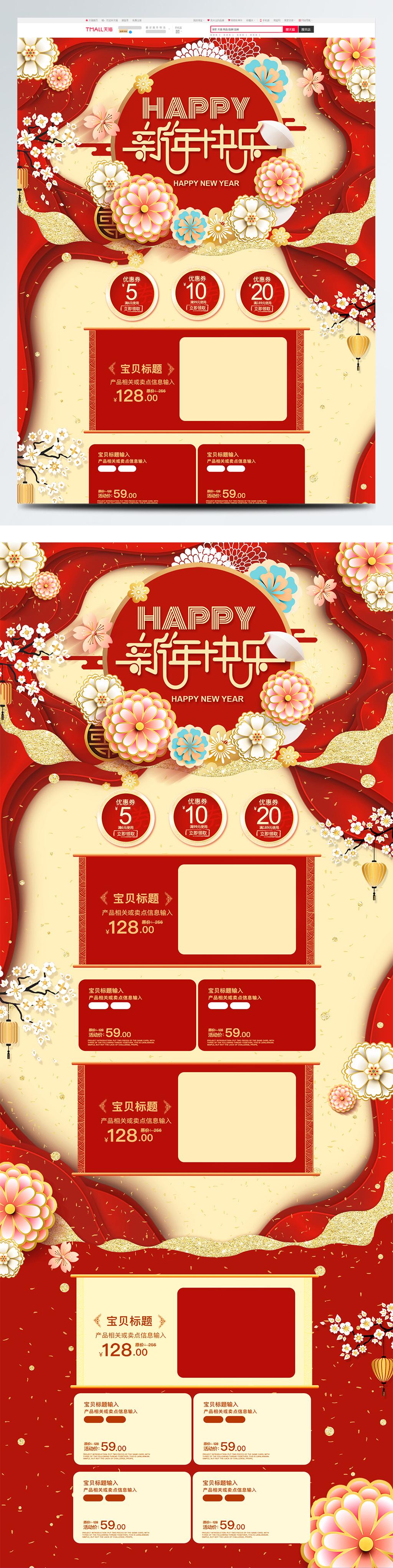 新年红色中国剪纸风电商首页模板2020新春新年春节立体字