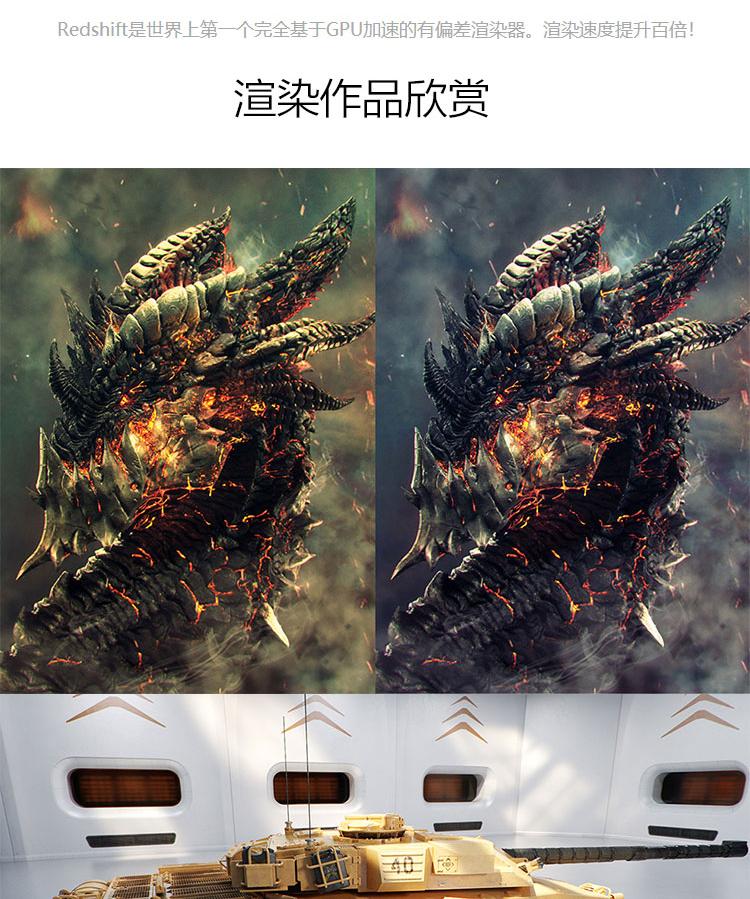 C4D红移Redshift渲染器2.6.41破解版 2.5.48中文汉化版