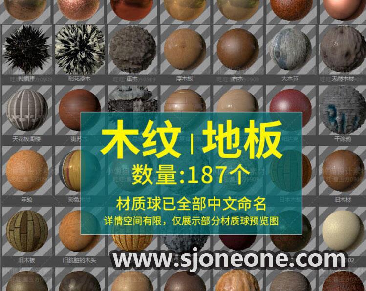 C4D中文材质预设球渲染玻璃金属水木土纸库纹理贴图灯光包
