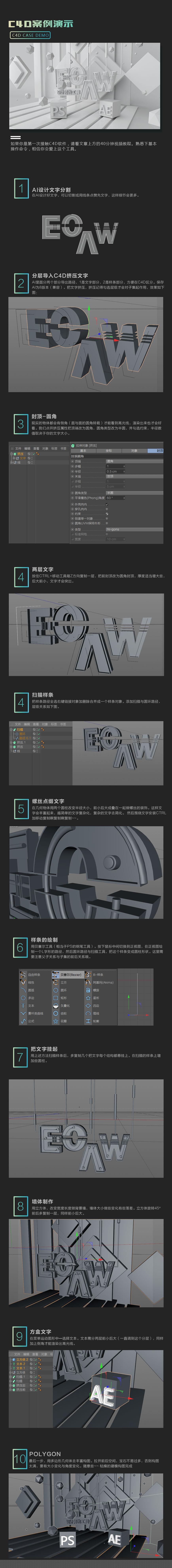 C4D:设计三维活动字体海报