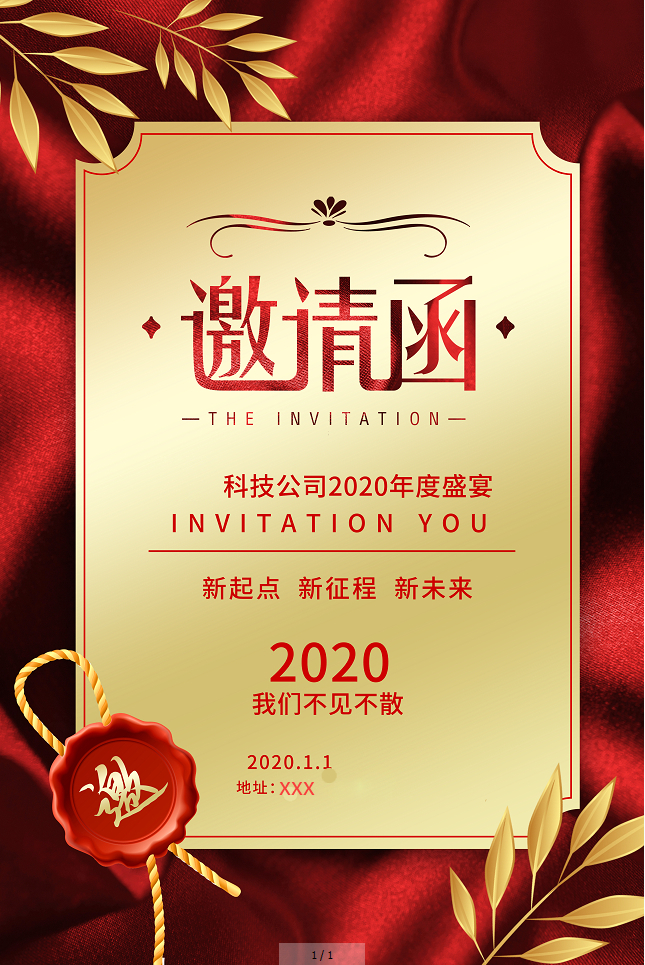 高端时尚邀请函设计海报2020春节新春新年过年