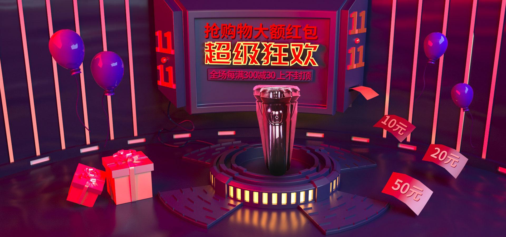 双11酷炫科技风剃须刀banner双十一