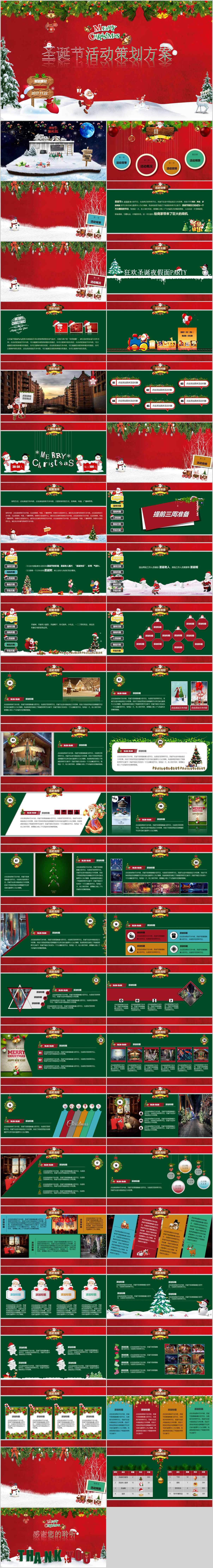 圣诞节活动策划方案PPT模板