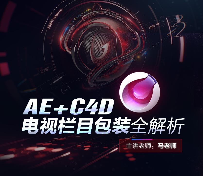 [名师]价值400元的C4D+AE实践电视栏目高级视频