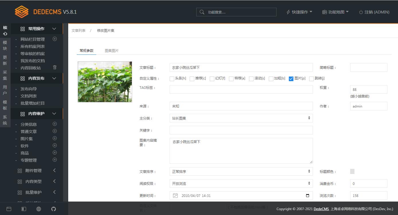 DedeCMSV5.8.1beta织梦内测版下载最新发布日期2021年3月25日