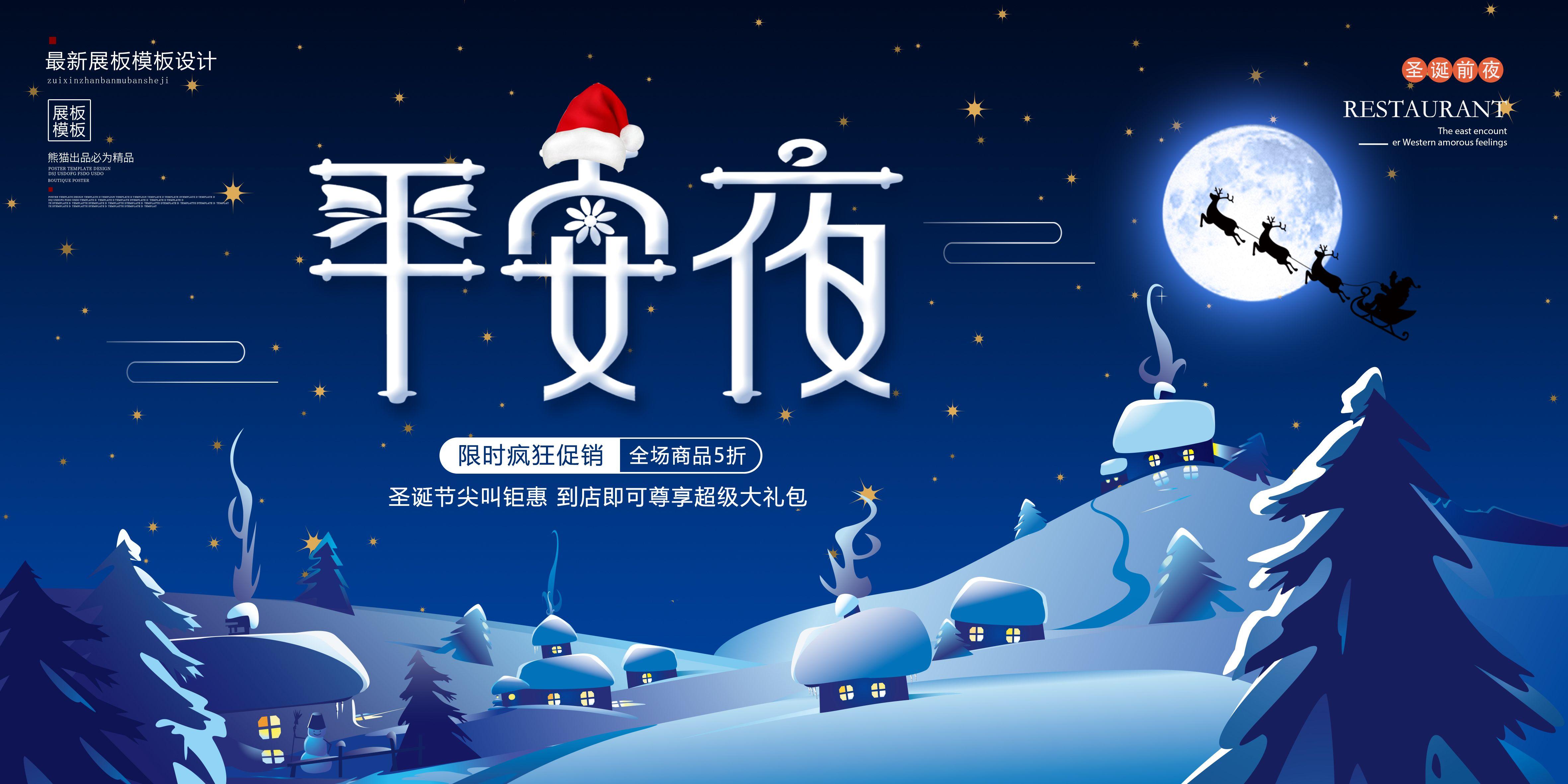 蓝色雪夜景平安夜展板圣诞元旦christmas