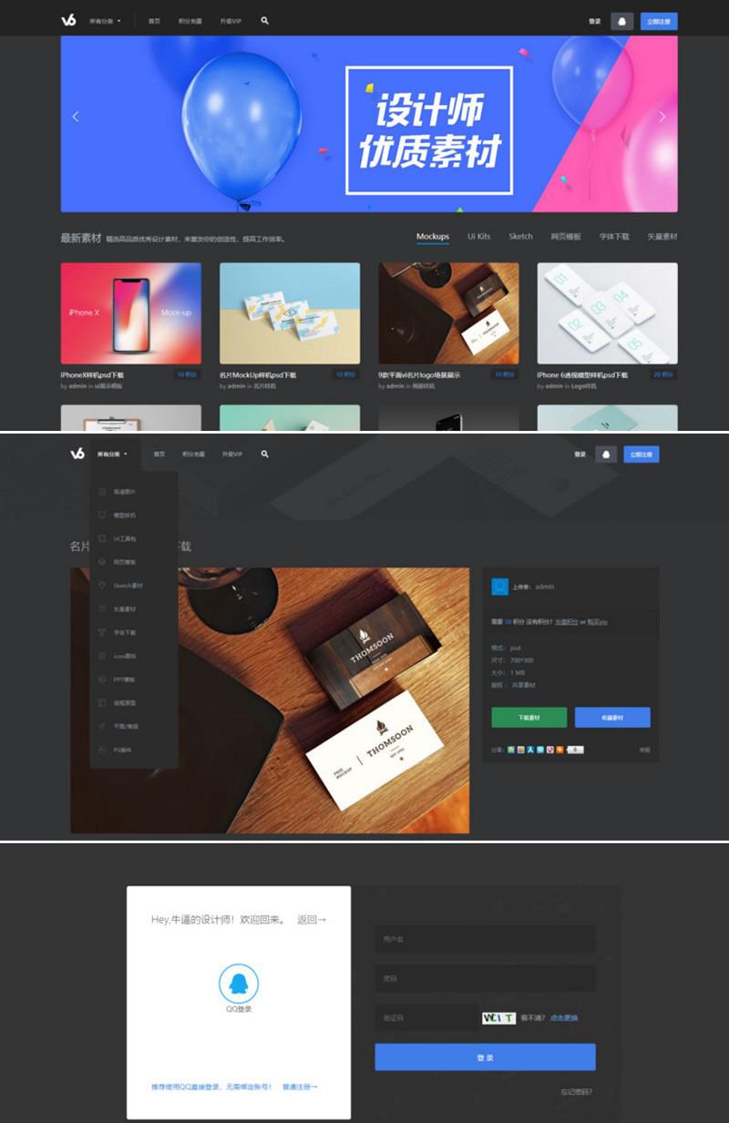 黑精仿v6design设计素材图资源下载网站源码 织梦dedecms网站模板
