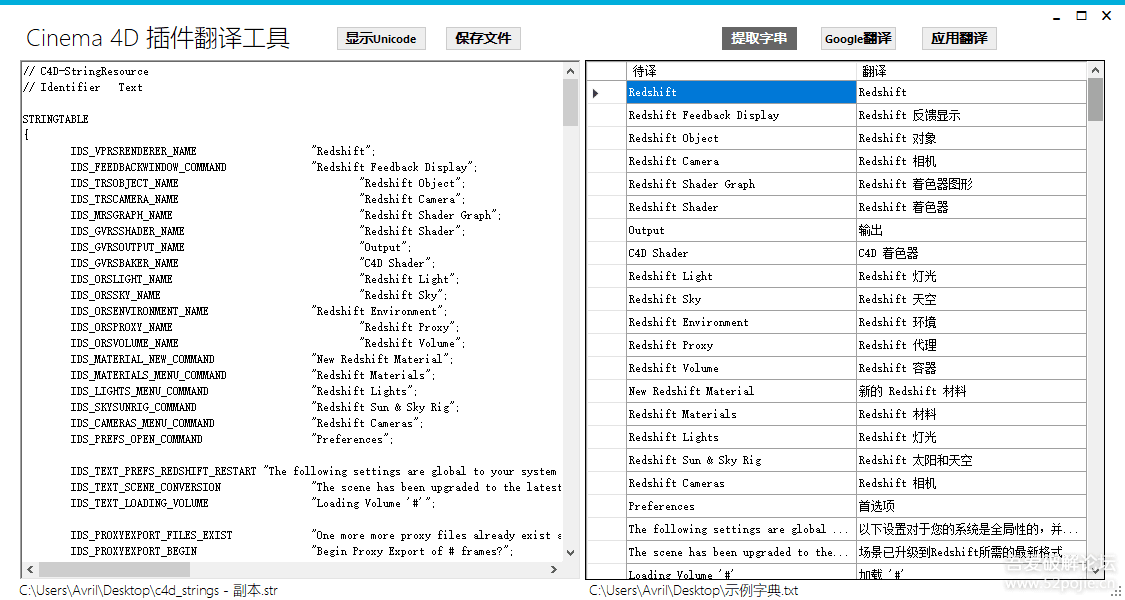 C4D翻译神器:专用汉化C4D一切插件及软件