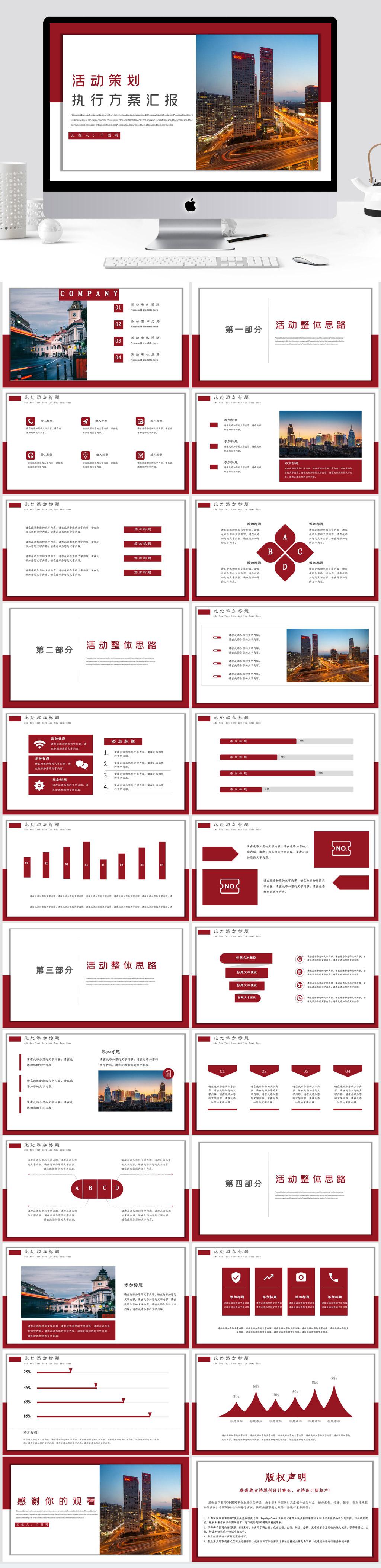 红色简约商务总结工作汇报PPT模板