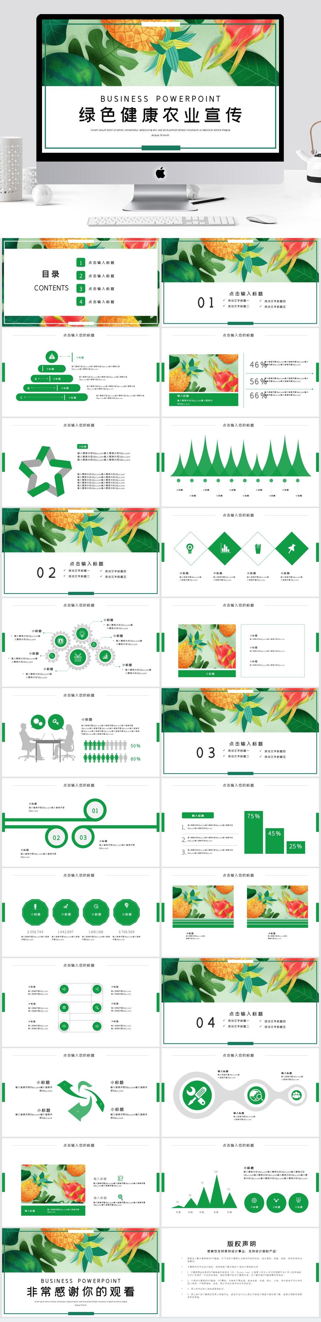 绿色健康农业宣传产品介绍PPT模板